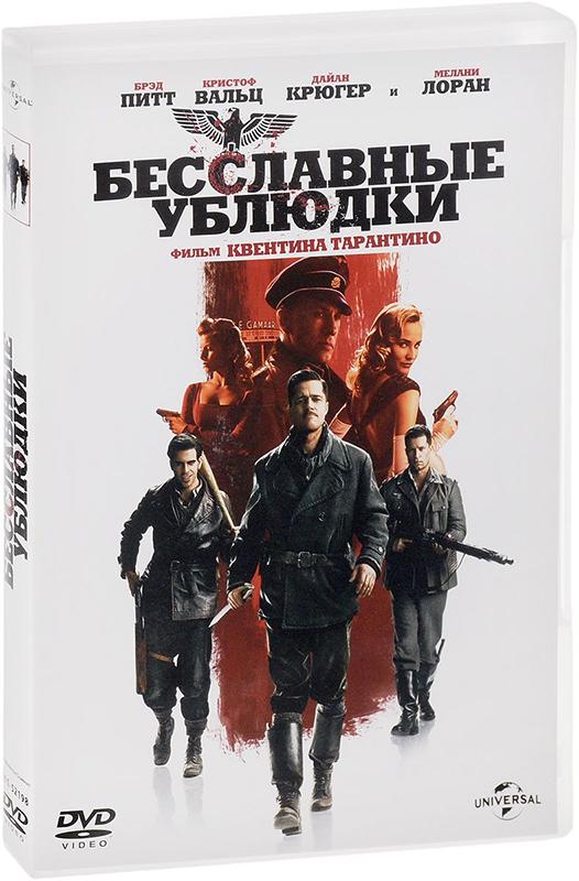 Бесславные ублюдки (DVD) Inglourious Basterds