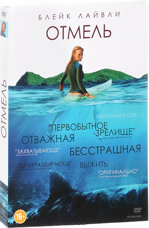 Отмель (DVD) The Shallows