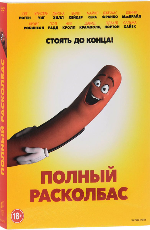 Полный расколбас (DVD) Sausage Partyмультфильм Полный расколбас &amp;ndash; первая анимационная комедия для взрослых о невероятных приключениях еды из супермаркета.<br>