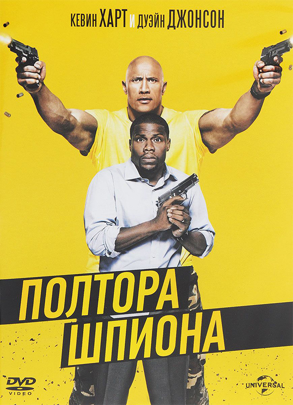 Полтора шпиона (DVD) Central Intelligence