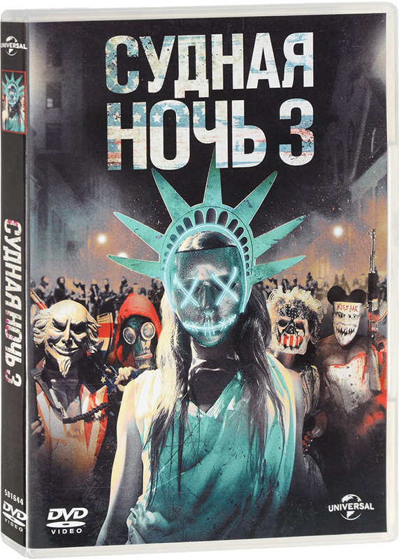 Судная ночь 3 (DVD) The Purge: Election YearДобро пожаловать в идеальное будущее, в котором Судная ночь превратилась в международный тренд.<br>