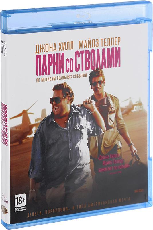 Парни со стволами (Blu-ray) War Dogs