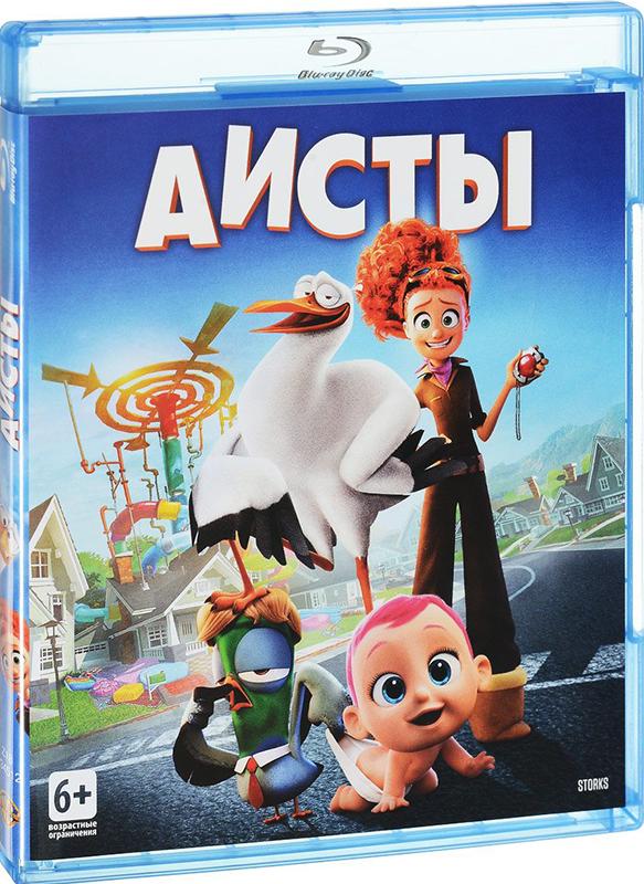 Аисты (Blu-ray) StorksАисты приносят детей… или, во всяком случае, раньше приносили. Теперь же они занимаются доставкой посылок для огромного сайта интернет-продаж.<br>