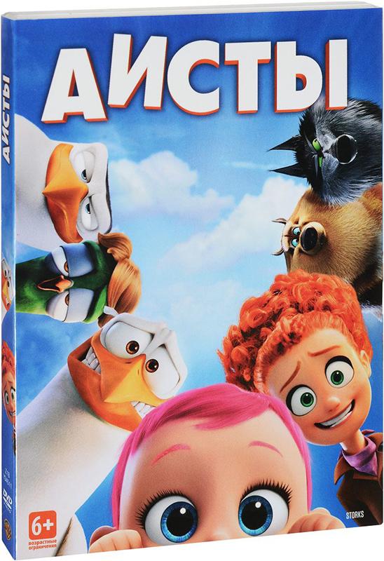 Аисты (DVD) Storks