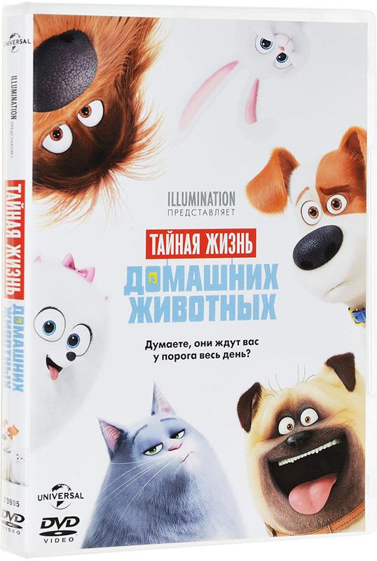 Тайная жизнь домашних животных (DVD) The Secret Life of Pets