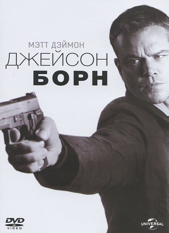 Джейсон Борн (DVD) Jason Bourne