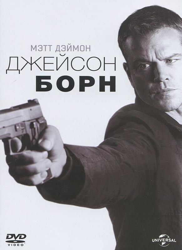 Джейсон Борн (DVD) Jason BourneМир на грани катастрофы, а значит пришло время ему вернуться. Неаполь, Мюнхен, Нью-Йорк  &amp;ndash;  его имя знают повсюду. Элитный суперагент, лучший из лучших, даже в Лас-Вегасе игра пойдет по его правилам. Он  &amp;ndash;  Джейсон Борн<br>