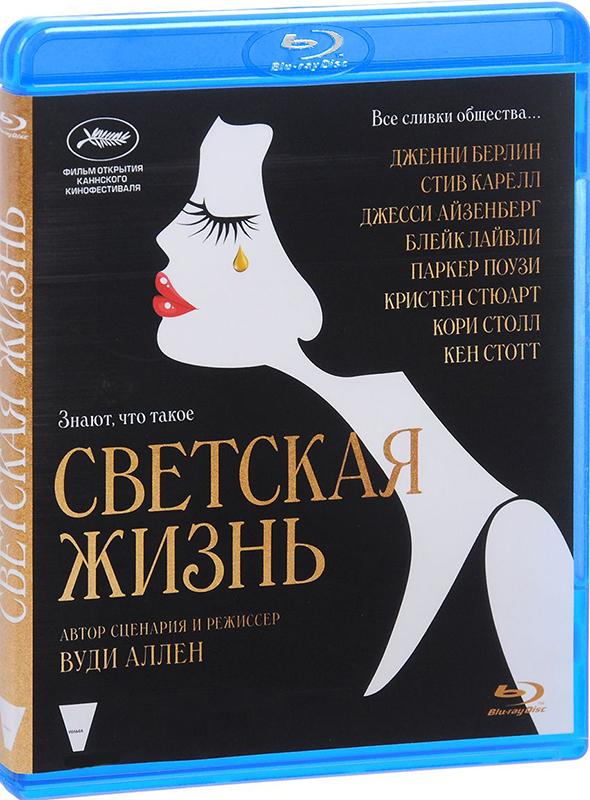 Светская жизнь (Blu-ray) Caf&amp;#233; Society1930-е годы. Молодой человек приезжает из Нью-Йорка в Голливуд в надежде найти работу в киноиндустрии. В Лос-Анджелесе он влюбляется и обнаруживает себя в самом центре водоворота бурной светской жизни и событий, определивших дух того времени.<br>