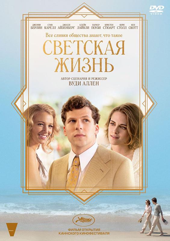 Светская жизнь (DVD)