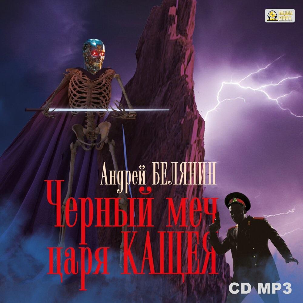 Черный меч царя КощеяПредставляем Черный меч царя Кощея – аудиоверсию книги Андрея Белянина.<br>