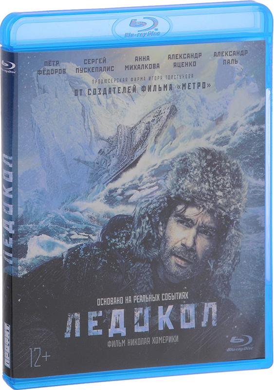 Ледокол (Blu-ray)Фильм Ледокол основан на реальных событиях. 1985 год. Навстречу ледоколу «Михаил Громов» движется огромный айсберг. Уходя от столкновения с ним, судно попадает в ледовый плен и оказывается в вынужденном дрейфе вблизи побережья Антарктиды.<br>