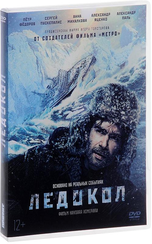 Ледокол (DVD)Фильм Ледокол основан на реальных событиях. 1985 год. Навстречу ледоколу «Михаил Громов» движется огромный айсберг. Уходя от столкновения с ним, судно попадает в ледовый плен и оказывается в вынужденном дрейфе вблизи побережья Антарктиды.<br>