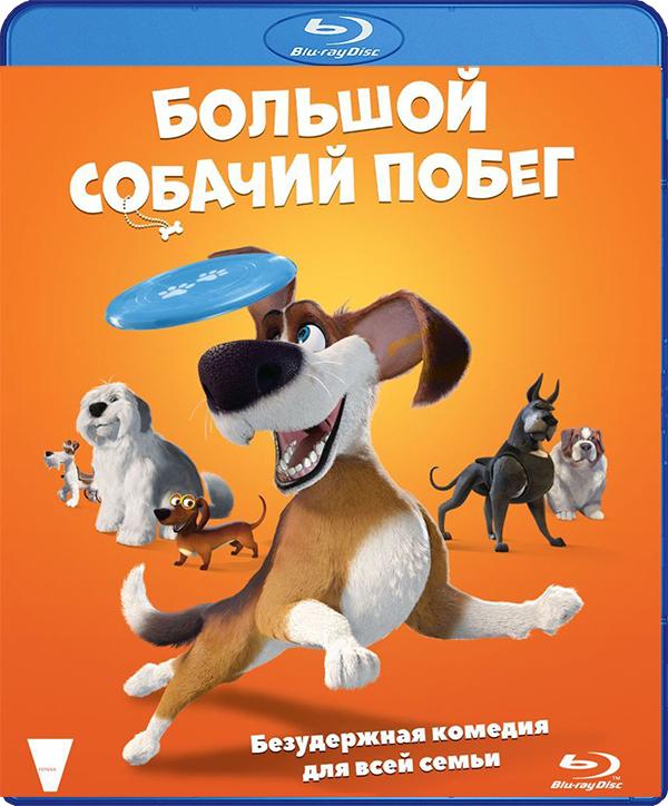 Большой собачий побег (Blu-ray) Ozzy