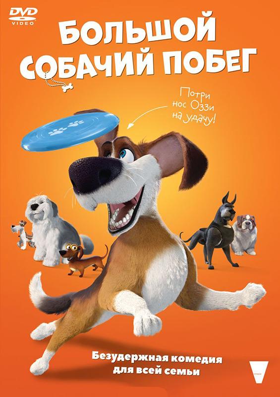 Большой собачий побег (DVD) OzzyЖизнь беспечного бигля Оззи переворачивается с лап на голову, когда, отправляясь в отпуск, семья Мартинов отдает его в элитный спа-отель для собак.<br>