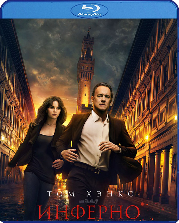 Инферно (Blu-ray) Inferno