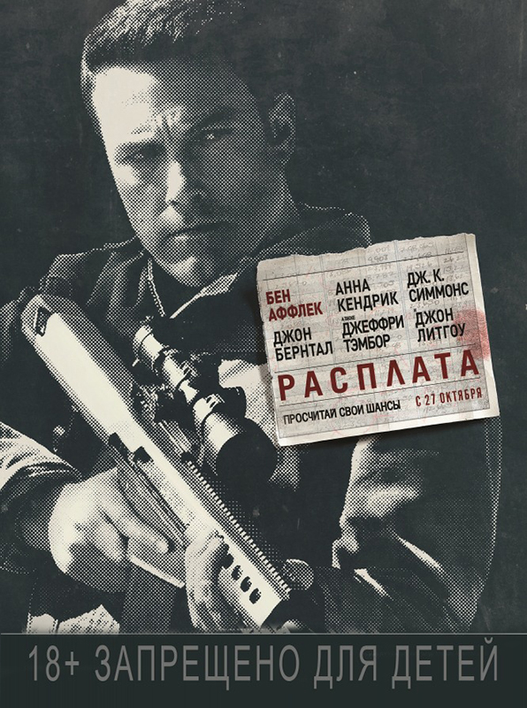 Расплата (DVD) The Accountant