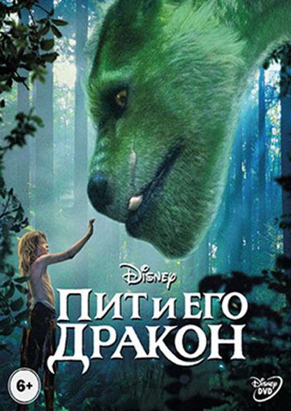 Пит и его дракон (DVD) Petes DragonВ течение многих лет Мистер Мичем забавлял местных детишек сказочными историями о свирепом драконе, обитающим на севере, глубоко в лесах. Для его дочери Грейс все эти истории казались ничем иным как выдумкой, ровно до тех пор, пока она не встретила в лесу маленького мальчика по имени Пит.<br>