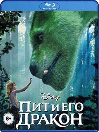 Пит и его дракон (Blu-ray) проигрыватель blu ray lg bp450 черный