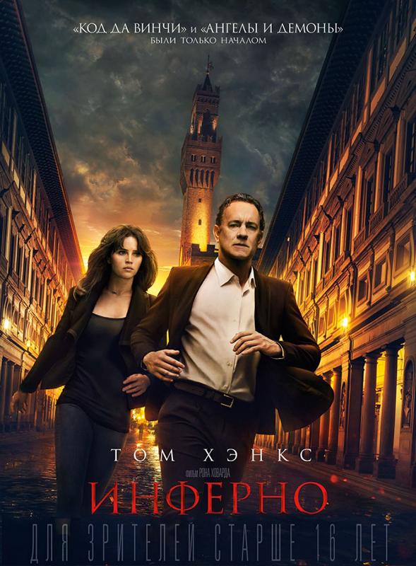Инферно (DVD) Inferno