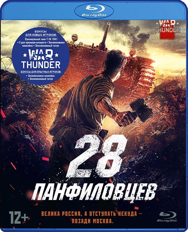 28 панфиловцев (Blu-ray) куплю комнату по горьковскому шоссе