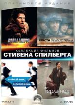 Коллекция Paramount: Стивен Спилберг. Платиновое издание. Том 1 (4 DVD) War of the Worlds / Saving Private Ryan / Catch Me If You Can / The Terminal /