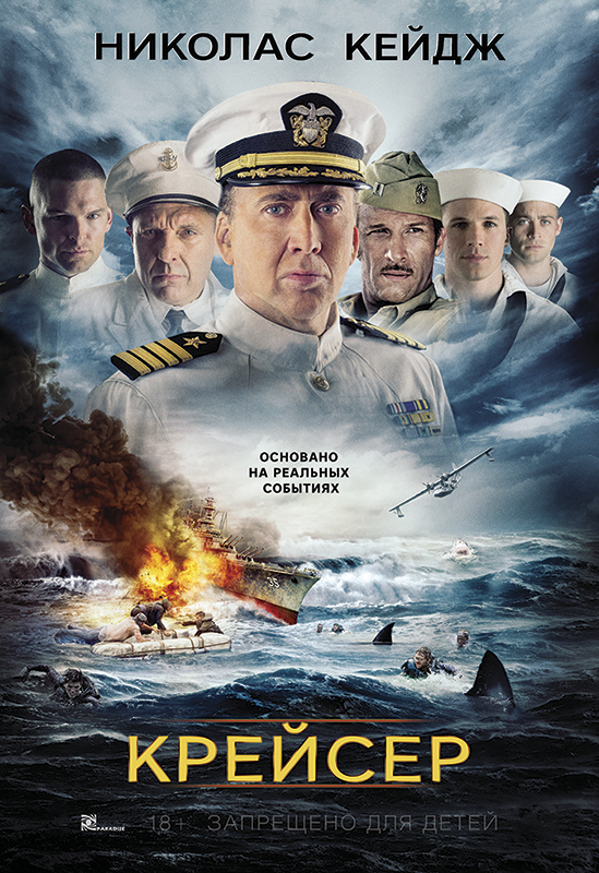 Крейсер (DVD) USS Indianapolis: Men of Courage