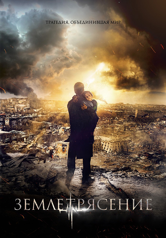 Землетрясение (DVD)
