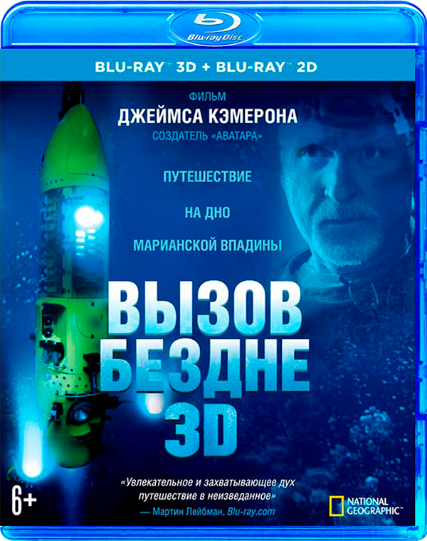 Вызов бездне (Blu-ray 3D + 2D) Deepsea Challenge 3DНа Земле есть несколько мест, которых не коснулась история развития человечества. В полной темноте и безмолвии они хранят величайшие тайны Земли. Недоступные, как далекие планеты, они полны научных открытий. Одно из таких мест &amp;ndash; Марианская впадина.<br>