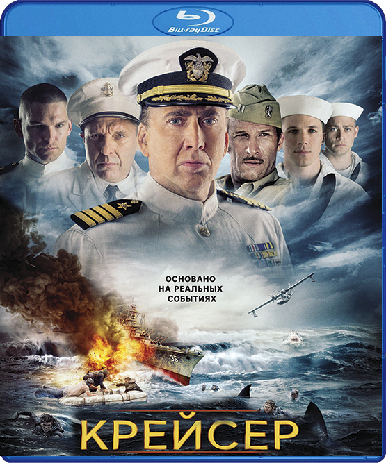 Крейсер (Blu-ray) USS Indianapolis: Men of Courage