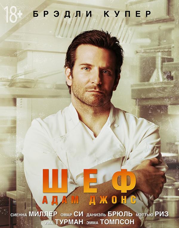 Шеф Адам Джонс (DVD) ресторанный практикум концепция прибыльный ресторан часть 6 dvd