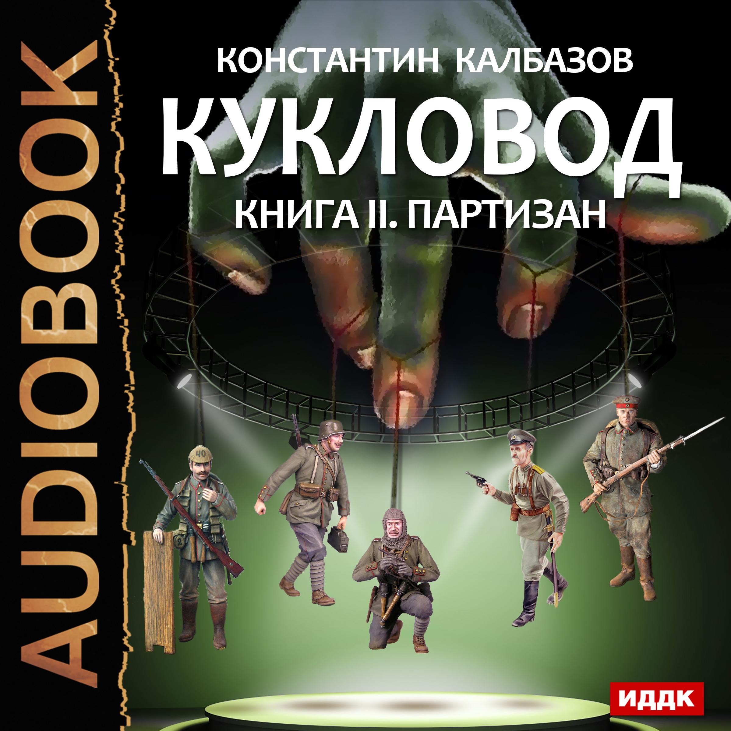 Калбазов  Константин Кукловод: Партизан. Книга 2 (цифровая версия) (Цифровая версия)