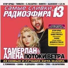 Сборник – Самые сливки радиоэфира 13 (CD)