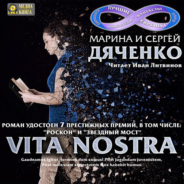 Vita Nostra (Цифровая версия)Предлагаем вашему вниманию аудиокнигу Vita Nostra &amp;ndash; научную фантастику от Марины и Сергея Дяченко.<br>