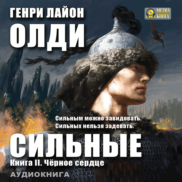Олди Генри Лайон Серия «Сильные»: Книга 2 - Черное сердце (цифровая версия) (Цифровая версия)