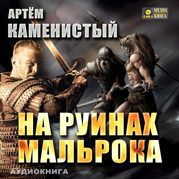 На руинах Мальрока (Цифровая версия)Предлагаем вашему вниманию аудиокнигу На руинах Мальрока &amp;ndash; боевую фантастику от Артема Каменистого.<br>