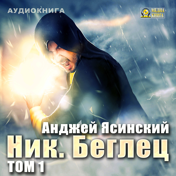 Анджей Ясинский Ник: Беглец. Том 1 (цифровая версия) (Цифровая версия) new hot heat resistant synthetic puffy short black wigs for black women natural african american wig with bangs free shipping