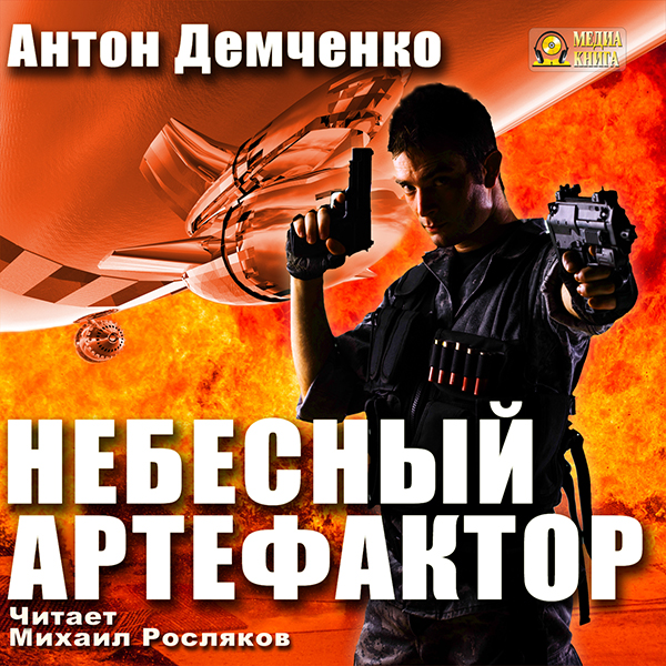 Небесный Артефактор (цифровая версия) (Цифровая версия)Предлагаем вашему вниманию аудиокнигу Небесный Артефактор Антона Демченко.<br>