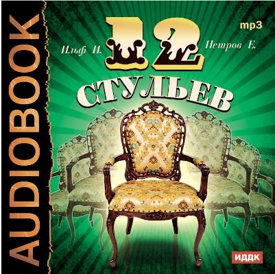 Ильф И., Петров Е. Двенадцать стульев (цифровая версия) (Цифровая версия) двенадцать стульев cdmp3