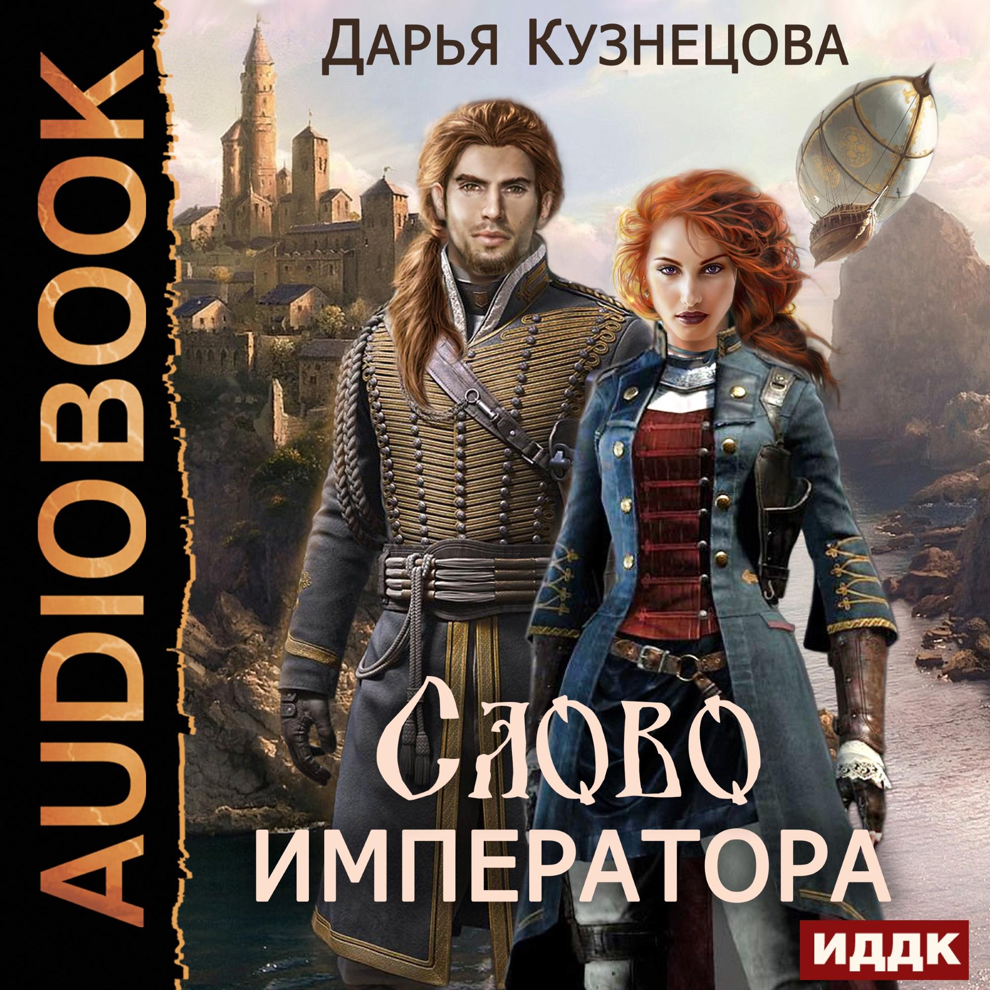 Слово Императора (Цифровая версия)Слово Императора – фантастический роман Дарьи Кузнецовой, жанр любовное фэнтези.<br>