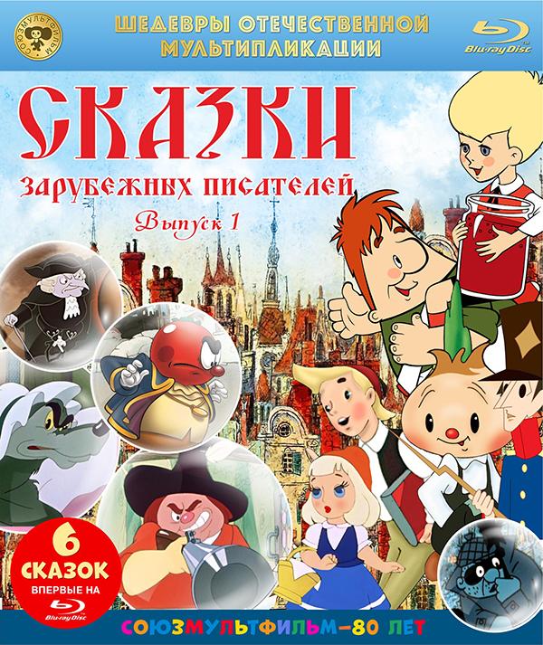 Шедевры отечественной мультипликации: Сказки зарубежных писателей. Выпуск 1 (Blu-ray)