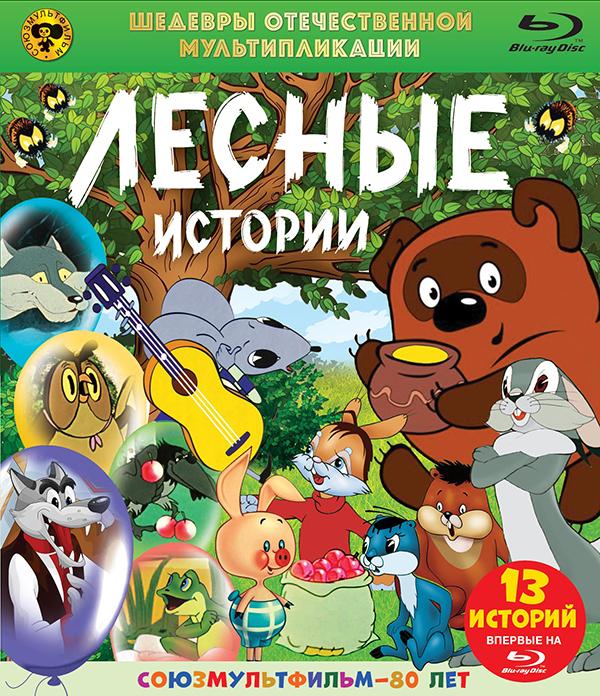 Шедевры отечественной мультипликации: Лесные истории (Blu-ray)