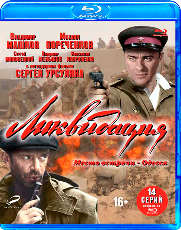 Ликвидация (Blu-ray)Послевоенная Одесса, разгул преступности. В городе орудует банда бывших диверсантов во главе с загадочным Академиком, которого не знают даже свои.<br>