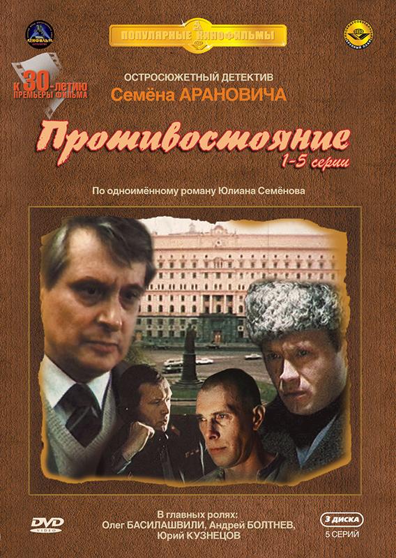 Противостояние (3 DVD) (серия 1-5)В одном из северных российских городов милиция расследует дело об убийстве человека, направлявшегося с золотых приисков домой. Сыщики выходят на след главного подозреваемого по имени Григорий Милинко.<br>