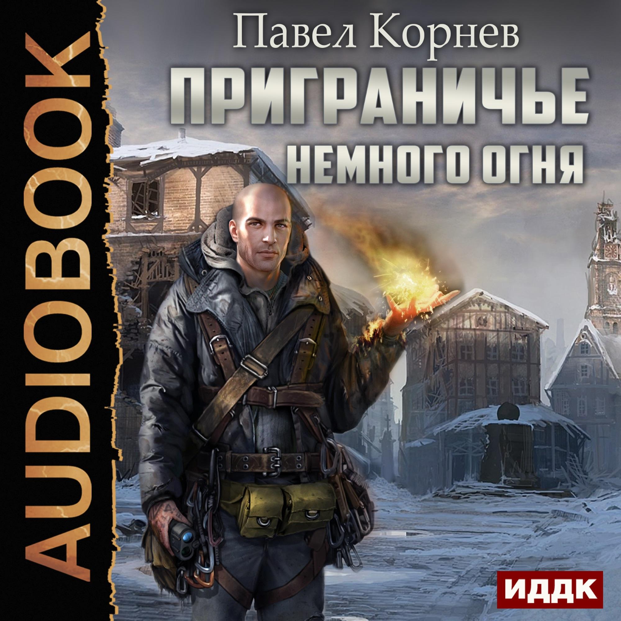 Приграничье: Немного огня (Цифровая версия)Приграничье: Немного огня – фантастический рассказ Павла Корнева, жанр боевая фантастика.<br>