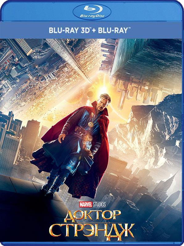 Доктор Стрэндж (Blu-ray 3D + 2D) Doctor StrangeСтрашная автокатастрофа поставила крест на карьере успешного нейрохирурга Доктора Стрэнджа. Отчаявшись, он отправляется в путешествие в поисках исцеления и открывает в себе невероятные способности к трансформации пространства и времени. Теперь он &amp;ndash; связующее звено между параллельными измерениями, а его миссия &amp;ndash; защищать жителей Земли и противодействовать Злу, какое бы обличие оно ни принимало.<br>