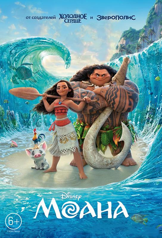 Моана (DVD) MoanaБесстрашная Моана, дочь вождя маленького племени на острове в Тихом океане, больше всего на свете мечтает о приключениях и решает отправиться в опасное морское путешествие.<br>
