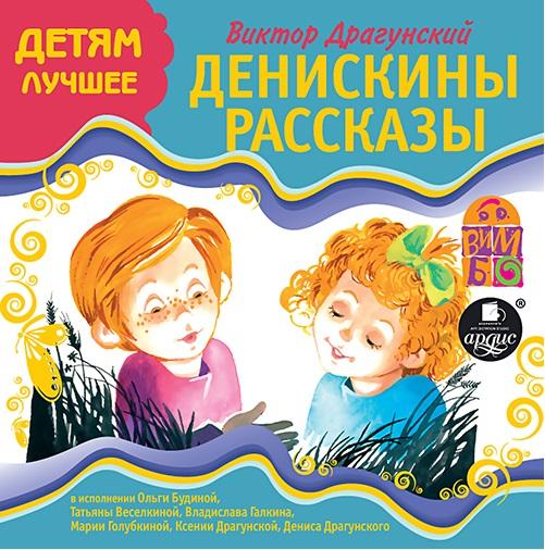 Денискины рассказыПредставляем аудиокнигу Денискины рассказы, в записи которой приняли участие дети писателя: Денис и Ксения Драгунские.<br>