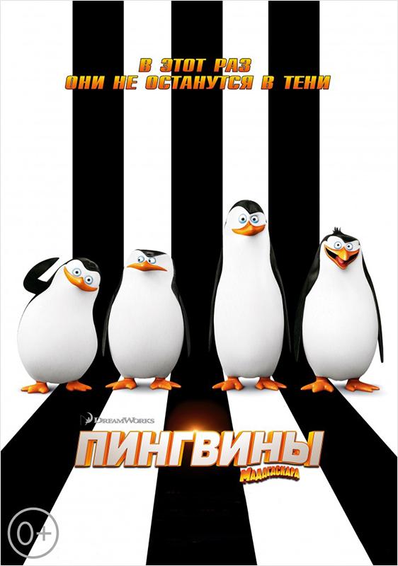 Пингвины Мадагаскара (региональное издание) (DVD)  цена и фото