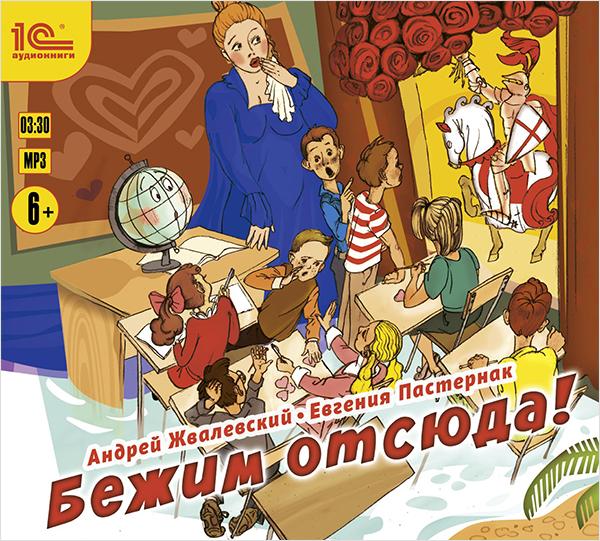 Жвалевский Андрей, Пастернак Евгения Бежим отсюда! (Цифровая версия)