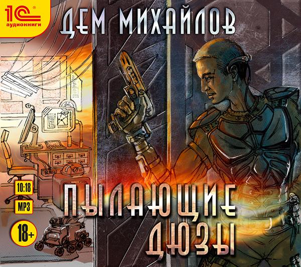 Пылающие дюзы (Цифровая версия)Предлагаем вашему вниманию аудиокнигу Пылающие дюзы Дема Михайлова.<br>
